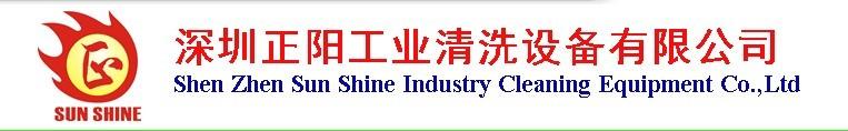深圳正阳工业清洗设备有限公司