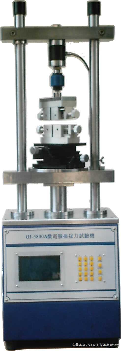GJ-5800A微电脑插拔力試驗機