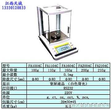 电子天平分析天平0.1mg\0.0001g万分之一