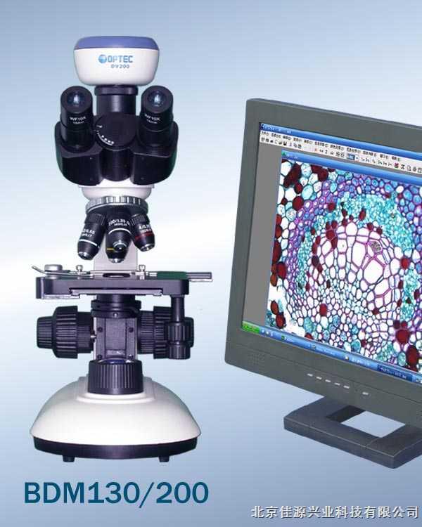 BDM320-厦门电脑显微镜,显微镜摄像头,数码照相显微镜,实验室生物显微镜,数码生物显微镜,正置显微镜,