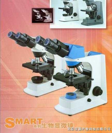 SMART-厦门实验室生物显微镜,数码生物显微镜,数码显微镜,倒置显微镜,倒置生物显微镜,