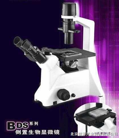 BDS-96M-河南带96孔板移动尺倒置生物显微镜,倒置显微镜,倒置金相显微镜,倒置相差显微镜,正置显微镜,