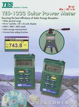 TES-1333-太陽能檢測儀,臺灣泰仕TES