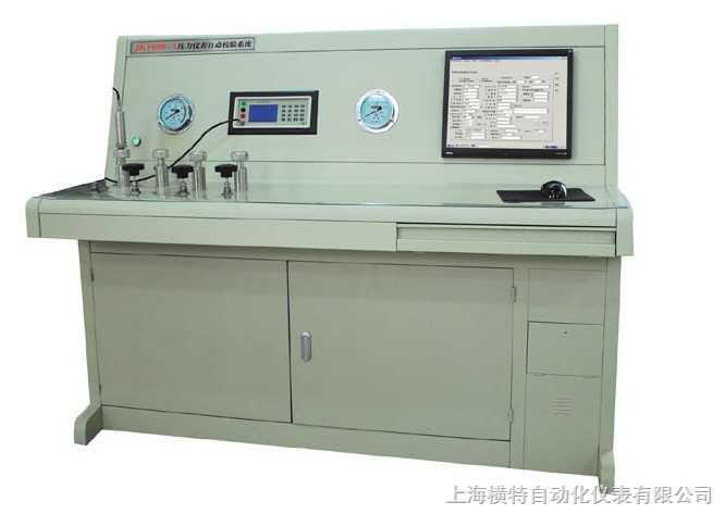 壓力儀表自動校驗系統