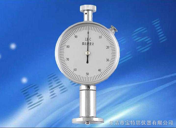 海绵硬度计厂家/LX-C微孔材料硬度计