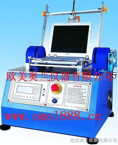 显示屏转轴寿命试验机/显示屏转轴摇摆机/显示屏转轴摇摆测试仪
