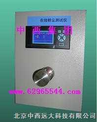 BDZ3-4210-在線粉塵儀(10-10000mg/m3) 型號:BDZ3-4210