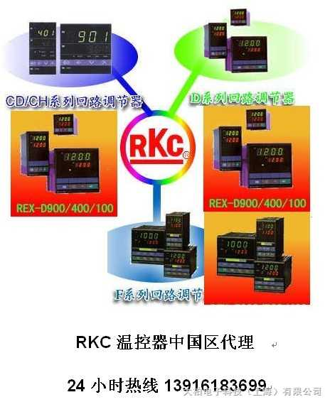 rkc温控器中国区代理