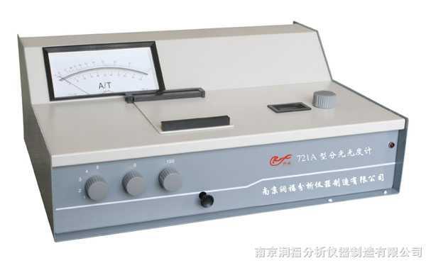 721A型 光柵分光光度計