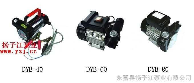 油泵:DYB电动油泵