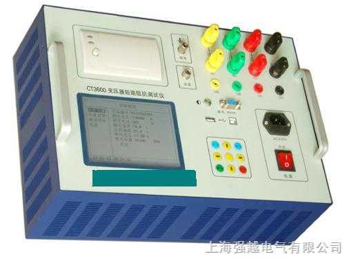 ct3600变压器短路阻抗测试仪