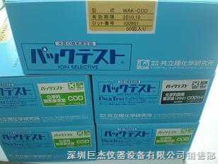 WAK-COD-COD水質檢測盒