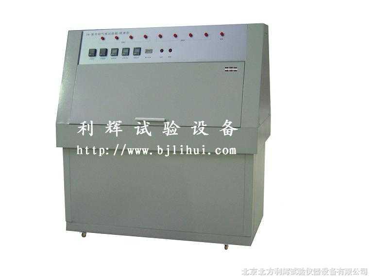 ZN-P 立式紫外老化试验箱/紫外老化试验箱北京供应商
