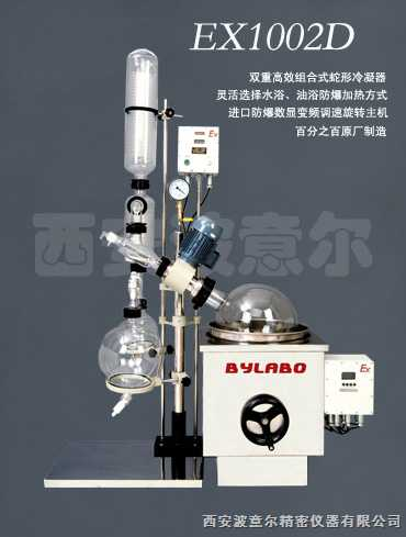 EX1002D型10L全防爆旋转蒸发器|旋转蒸发仪|西安波意尔