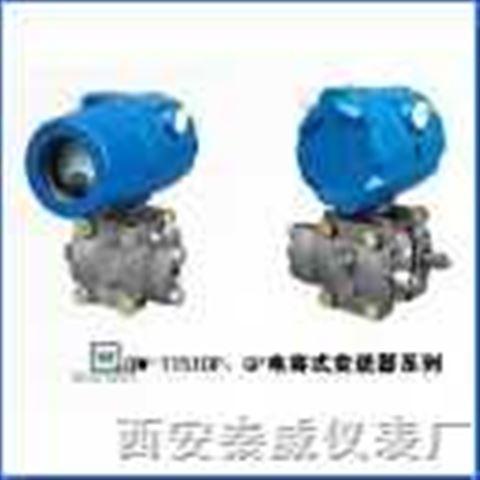 电容式变送器,QW-1151DP、GP电容式变送器系列