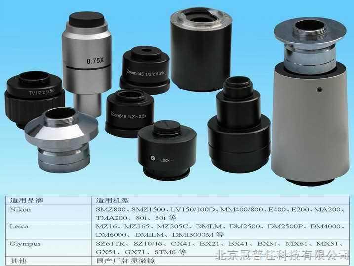 BH2-西城區BH2亦莊北京奧林巴斯顯微鏡BH2接口升級產品現貨-完全替代U-MPTVC和2.5倍攝像目鏡