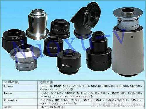 Nikon、Leica、Olympus显微镜C接口,缩小镜,适配器