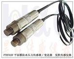 隔膜压力传感器