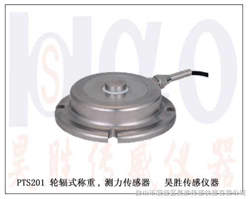 PTS201 轮辐式称重,测力传感器