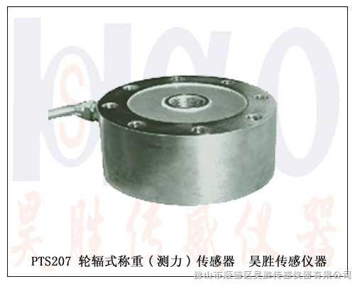 PTS204 轮辐式称重(测力)传感器