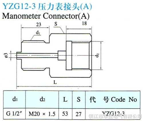 yzg12-3 压力表接头