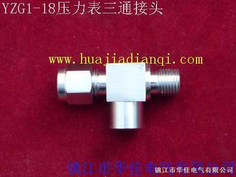 江苏YZG1S-18压力表三通接头