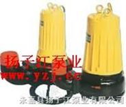 排污泵:AS/AV型撕裂潜水排污泵