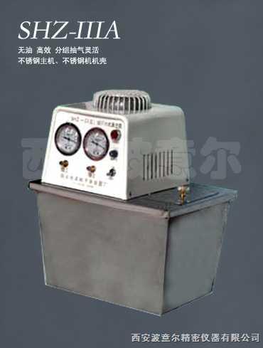SHZ-IIIA型循环水真空泵|循环水式多用真空泵-西安波意尔