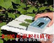 S-120-便攜式葉面積儀;手持式葉面積儀,葉面積掃描儀