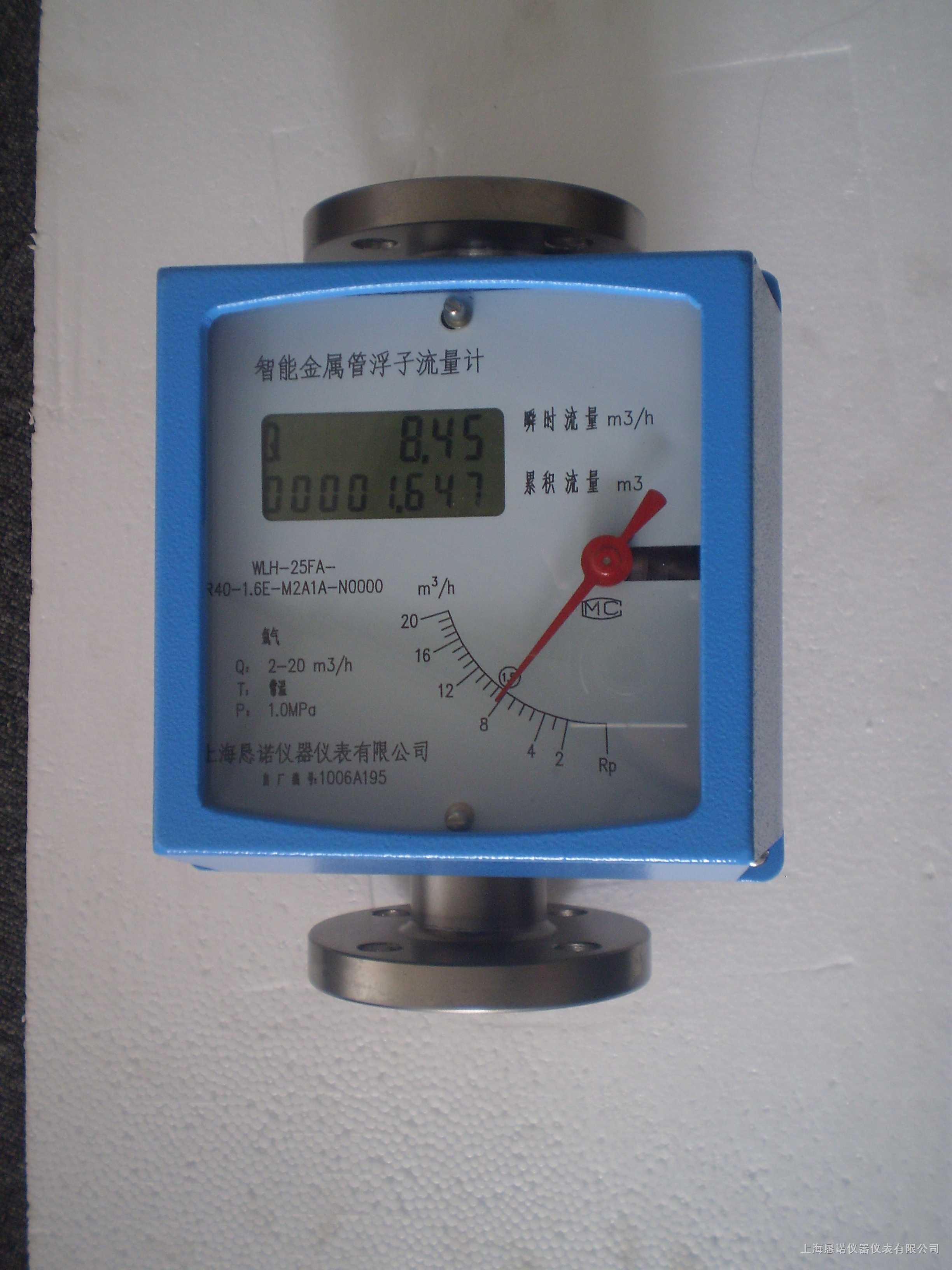 WLH-上海智能金属转子流量计