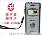 HCH-2000D超聲波測厚儀/HCH-2000D