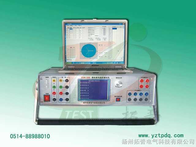 微机继电保护测试仪、微机继电保护系统