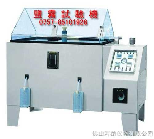 山盐雾机海纳盐雾试验机盐雾试验箱标准