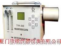 TYH-30S 智能雙路呼吸性粉塵采樣器TYH-30S