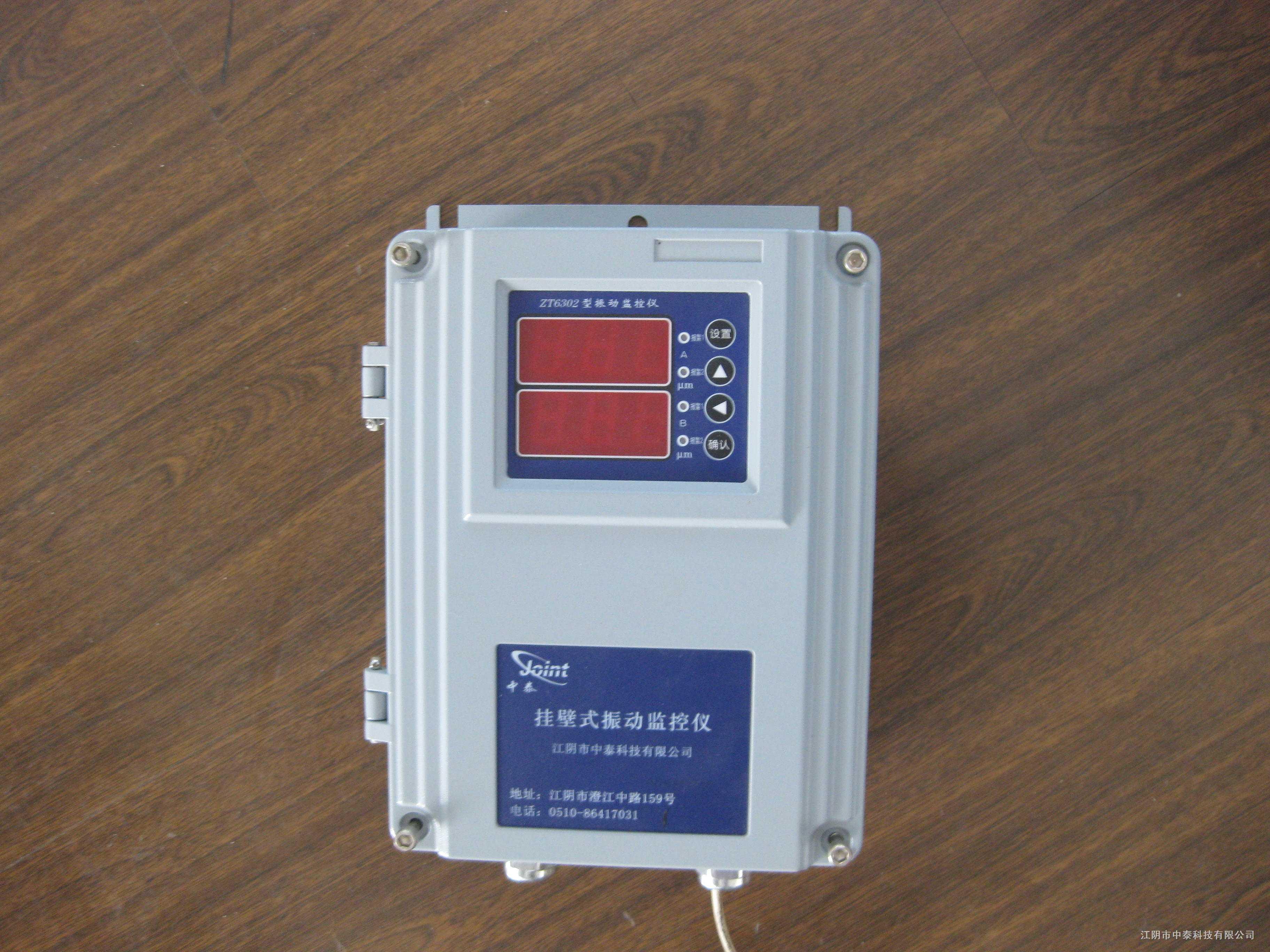 ZT6302L型挂壁振动烈度监控仪