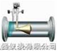 可燃性气体V锥流量计