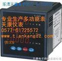 DT42-EA单相电度表