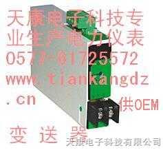 JD134-BS4U3R-JD134-BS4U3R真有效值三相電壓變送器