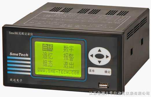 DHRMi-迷你型無紙記錄儀
