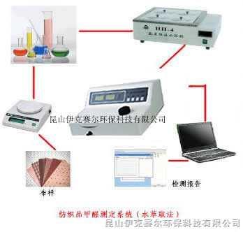 EXC-TE10-纺织品甲醛检测仪