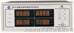 PF56-數字功率測試儀,PF56