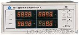 數字功率測試儀,PF56