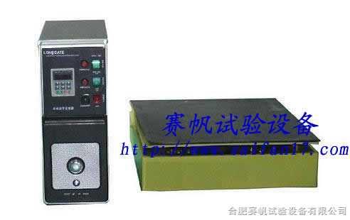 振动机|振动试验机