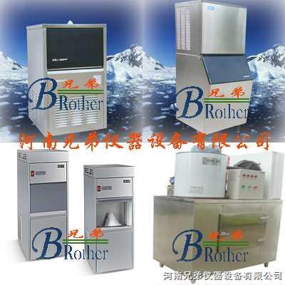 驻马店制冰机,超市制冰机,郑州鳞片制冰机,郑州雪花制冰机,方块制冰机
