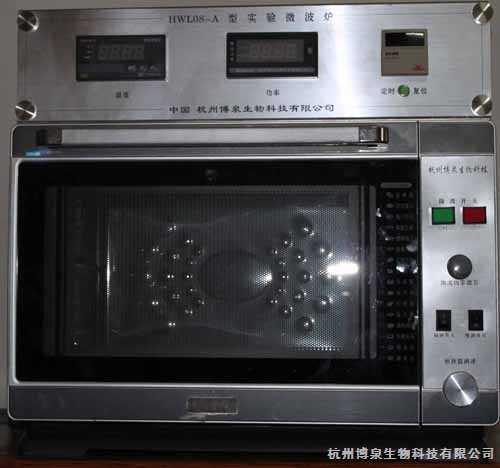 实验微波炉