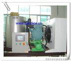 3000公斤鱗片制冰機