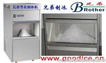 IMS-20全自動雪花制冰機