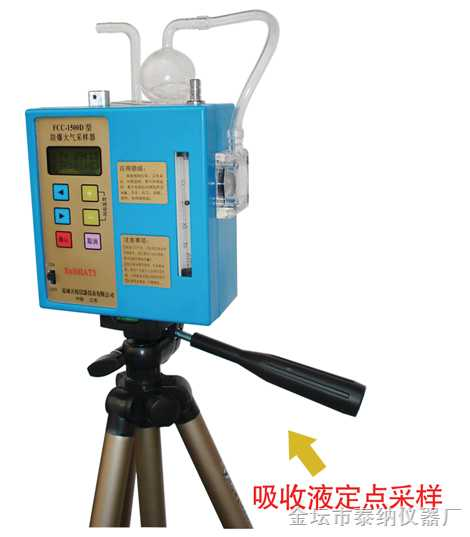 FCC-1500D-防爆大气采样器