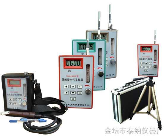 低流量空气采样器