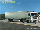 上海60T汽車衡,南匯50T電子汽車衡